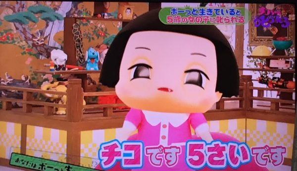 NHK「チコちゃんに叱られる!」 が面白い!ボーっと生きていると5歳に怒られる番組