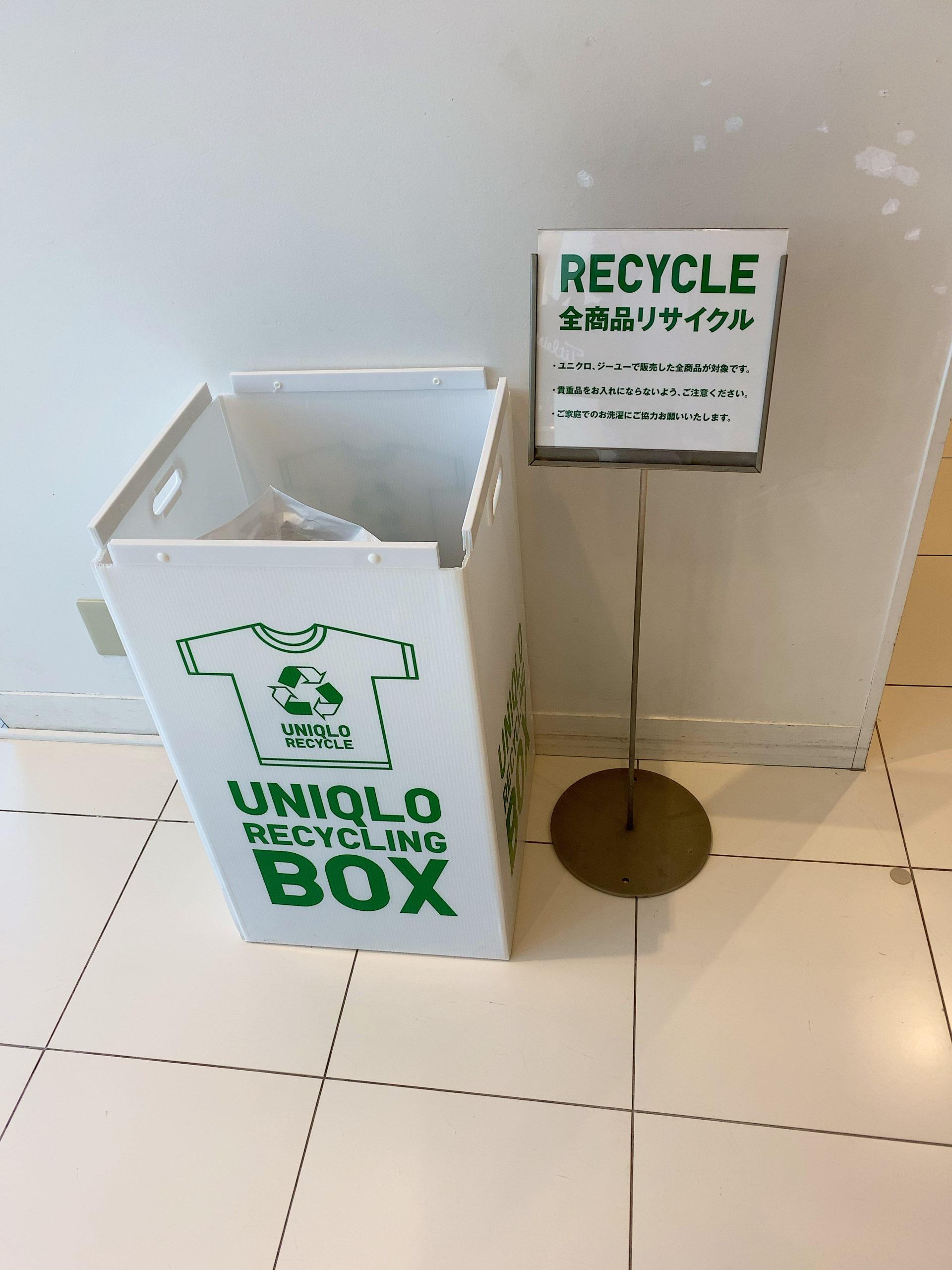 ユニクロ 古着 回収 2020 ユニクロの古着回収ボックスにユニクロ以外のも一緒に古着を入れまし...